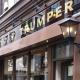 Londyn: z wizytą w Geo. F. Trumper i Floris